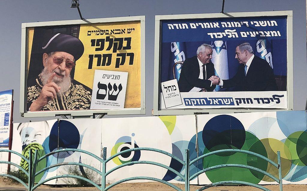 لافتتا دعاية انتخابية لحزب الليكود (من اليمين)، يظهر فيه رئيس بلدية ديمونا، بيني بيطون مع رئيس الوزراء، بنيامين نتنياهو، لحزب شاس الحريدي في مدينة ديمونا في النقب، 8 أبريل، 2019.  (Sue Surkes/Times of Israel)