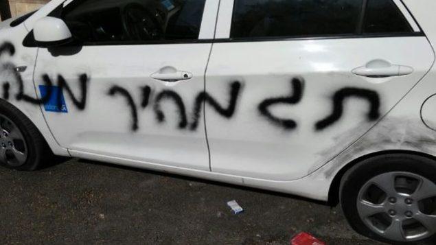توضيحية: سياة كُتب عليها 'تدفيع ثمن إداري' في القدس الشرقية، 9 مايو، 2017.(Amar Arouri/B'Tselem)