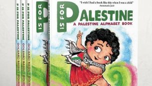 "غلاف كتاب ""P is for Palestine""  (Courtesy of Golbarg Bashi/via JTA)"