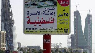 توضيحية: لوحة إعلانية تم تصويرها في 7 مايو، 2006، عند الواجهة البحرية للعاصمة البحرينية، المنامة، كُتب غليها 'مشروع إعانة الأسرة الفلسطينية. عاجل. ب25 دينار (9.50 دولار أمريكي) تنقذ أسره من الحصار'. (AP/Hasan Jamali)