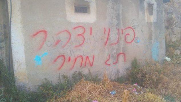 """عبارتا """"إخلاء يتسهار"""" و""""تدفيع الثمن"""" اللتان تم خطهما على منزل في قرية عينبوس في شمال الضفة الغربية، 13 يونيو، 2019.  (Einabus municipality)"""