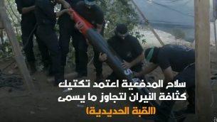 حركة 'حماس' تتباهى باعتماد طريقة جديدة لتجاوز منظومة الدفاع الصاروخي الإسرائيلية في لقطة شاشة كُتب فيها، 'سلاح المدفعية اعتمد تكتيك كثافة النيران لتجاوز ما يُسمى القبة الحديدية'، في مقطع فيديو نُشر في 4 يونيو، 2019. (Screengrab)