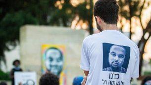 أقارب ومناصر,ن يشاركون في مراسم تذكارية لسولومون تيكاه (19 عاما)، وهو شاب من أصول إثيوبية قُتل برصاص شرطي خارج الخدمة في 30 يونيو، 2019، في كريات حاييم، 10 يوليو، 2019.  ( Flash90)