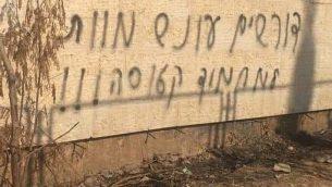 عبارة 'عقوبة الإعدام ضرورية لمحمود قطوسة'، التي تم خطها على جدار في قرية دير قديس بالضفة الغربية، 10 يوليو، 2019. (Courtesy of Dir Kadis Council)