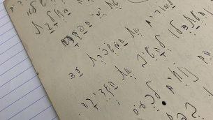 كتابات باللغة العبرية لفرانس كافكا من تركة ماكس برود الأدبية.  (National Library of Israel)