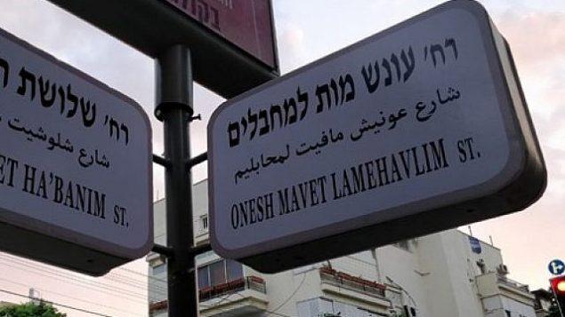 لافتة وضعها نشطاء من اليمين في تل أبيب تدعو إلى إنزال عقوبة الإعدام بمنفذي الهجمات الفلسطينيين. (Courtesy Israel Victory Project)