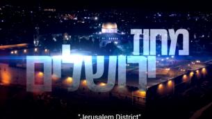 شعار سلسلة الدراما الوثائقية 'لواء القدس'. ' (Screenshot: YouTube)
