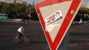 ملصق ينادي الى اطلاق سارح يغال عمير، قاتل رئيس الوزراء يتسحاق رابين، في القدس، 2 نوفمبر 2006 (YOSSI ZAMIR/FLASH 90)