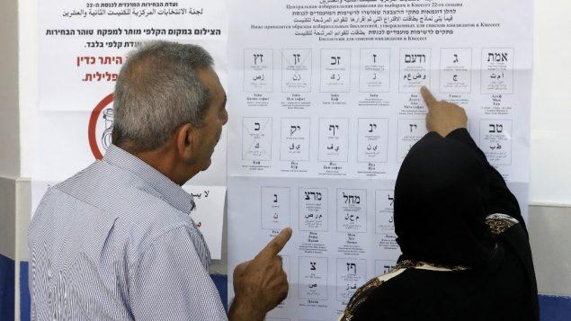 عرب اسرائيليون يدلون بأصواتهم في الانتخابات التشريعية الإسرائيلية في كفر مندا، بالقرب من حيفا، 17 سبتمبر 2019 (Ahmad GHARABLI / AFP)