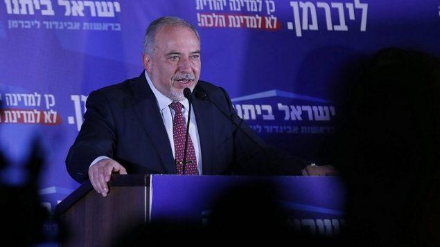 افيغادور ليبرمان، زعيم حزب 'يسرائيل بيتينو' العلماني، يخاطب انصاره في مقر الحزب في القدس، 17 سبتمبر 2019 (JALAA MAREY / AFP)