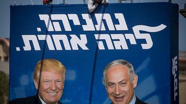 عمال إسرائيليون يعلقون لوحة إعلانية ضخمة تحمل صورة الرئيس الأمريكي دونالد ترامب ورئيس الوزراء الإسرائيلي بنيامين نتنياهو، في إطار الحملة الإنتخابية لحزب 'الليكود'، في القدس، 4 سبتمبر، 2019. (Yonatan Sindel/Flash90)