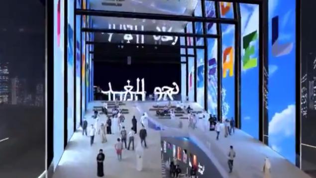 لقطة شاشة من مقطع فيديو لوزارة الخارجية يظهر لمحة عن الجناح الإسرائييلي في إكسبو دبي 2020. (courtesy MFA)
