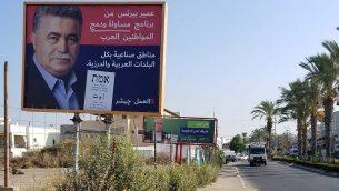 لافتات دعاية انتخابية على الطرق الرئيسية إلى بلدة الطيرة العربية شمال مدينة كفار سابا، 15 سبتمبر، 2019. (Adam Rasgon/Times of Israel)