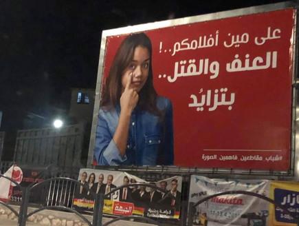 لافتة في بلدة عربية بل انتخابات 9 ابريل 2019، تنادي العرب لمقاطعة الانتخابات (Channel 2 screen capture)