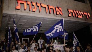 ناشطون في شبيبة حزب الليكود يتظاهرون خارج مكاتب صحيفة يديعوت أحرونوت في تل أبيب، 1 فبراير، 2015. (Tomer Neuberg/Flash90)