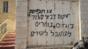 """عبارة """"أمر استيلاء، 'منطقة عسكرية مغلقة'، الخونة يعتدون على اليهود"""" التي تم خطها على جدران أحد المباني في مدينة البيرة بوسط الضفة الغربية في ما تبدو كجريمة كراهية، 23 أكتوبر، 2019. (Ivad Hadad/B'Tselem)"""