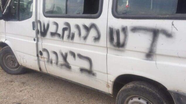 عبارة 'تحيات من تلة يتسهار' تم خطها على مركبة في قرية يتما الفلسطينية في هجوم تدفيع ثمن وقع في 25 أكتوبر، 2019.  (Yatma municipality)