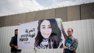 نشطاء إسرائيليون يتظاهرون تضامنا مع المواطنة الأردنية هبة اللبدي أمام سجن عوفر خلال بالقرب من القدس، 28 أكتوبر، 2019 (Yonatan Sindel/Flash90 )