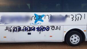 حافلة في بلدة جلجولية تم كتابة عبارات عنصرية عليها، 28 نوفمبر 2019. (Israel Police)