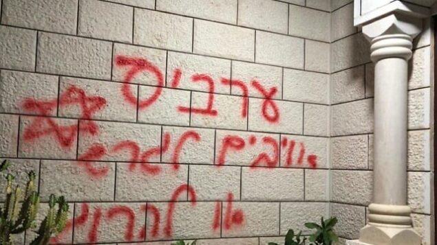 خط عبارة 'العرب أعداء، الطرد أو القتل' على أحد المباني في قرية منشية زبدة العربية شمال إسرائيل، 12 ديسمبر، 2019. (Israel Police)