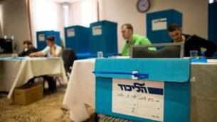 محطة اقتراع في انتخابات الليكود التمهيدية في القدس، 10 ديسمبر 2014 (Yonatan Sindel/Flash90)