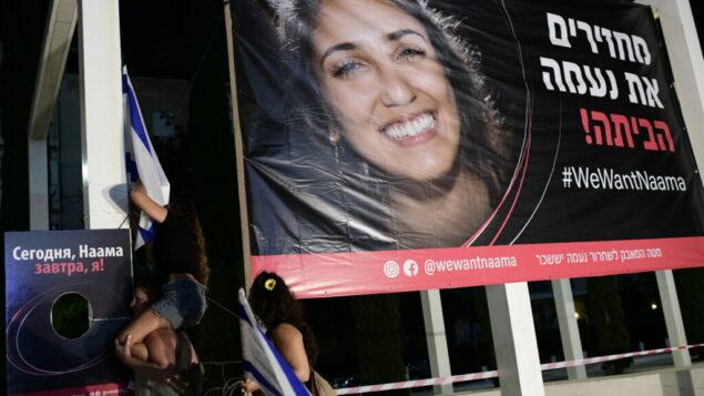 متظاهرون يطالبون بإطلاق سراح نعمة يسسخار، شابة إسرائيلية مسجونة في روسيا بتهم متعلقة بالمخدرات، في ميدان 'هابيما' بتل أبيب، 19 أكتوبر، 2019 (Tomer Neuberg/Flash90)
