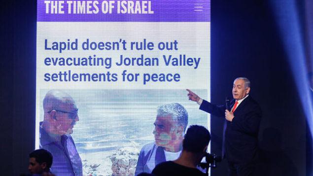 رئيس الوزراء بنيامين نتنياهو يتحدث خلال حدث إنتخابي لحزب 'الليكود' في مركز المؤتمرات الدولي بالقدس،  21 يناير، 2020. (Olivier Fitoussi/Flash90)