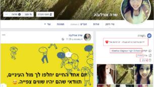 حساب فيسبوك مزيف، يقول الجيش الإسرائيلي إن حماس استخدمته لخداع الجنود الإسرائيليين في عملية تم الكشف عنها في 16 فبراير 2020. (Israel Defense Forces)