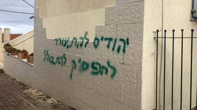 عبارة 'السهود استيقظوا وكفوا عن الانصهار!' مكتوبة على جدار مبنى في الجش، 11 فبراير 2020 (Twitter)