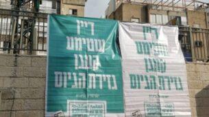 """لافتة إعلانية ضمن الحملة الإنتخابية لحزب 'القائمة المشتركة' تم وضعها في 16 فبراير، 2020، في بني براك، كُتب عليها: """"صوتك ضد مرسوم التجنيد"""". (Joint List)"""