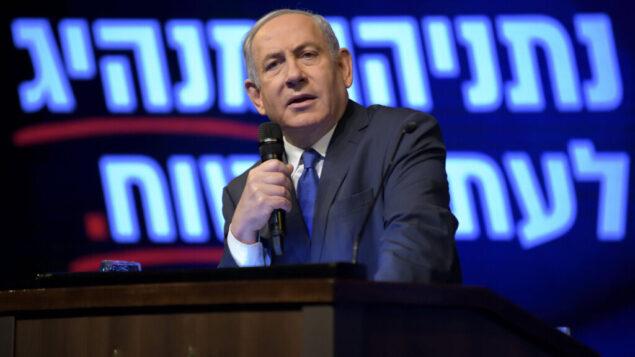 رئيس الوزراء بنيامين نتنياهو يلقي خطابا في تجمع انتخابي لليكود في رمات غان، 29 فبراير 2020. (Gili Yaari/Flash90)