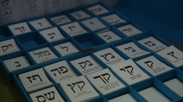 صورة توضيحية لأوراق الانتخاب في الانتخابات العامة الإسرائيلية، 2 مارس 2020. (Yonatan Sindel / Flash90)