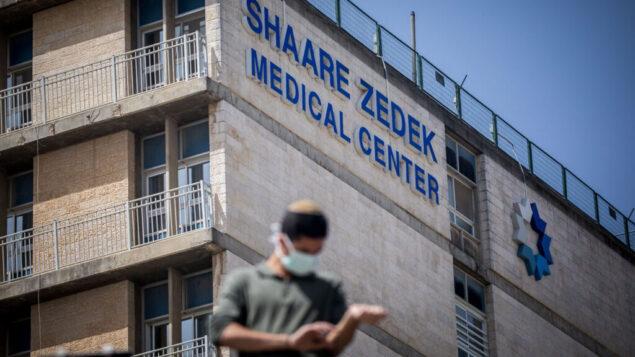مركز شعاريه تشيديك الطبي في القدس، 24 مارس 2020. (Yonatan Sindel / Flash90)