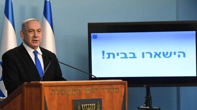 رئيس الوزراء بنيامين نتنياهو في مؤتمر صحفي حول فيروس كورونا، 17 مارس 2020. (Kobi Gideon / GPO)