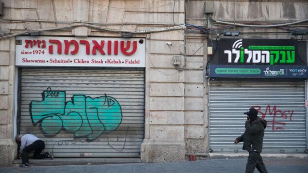 متاجر مغلقة في شارع يافا في وسط مدينة القدس، 25 مارس 2020 (Yonatan Sindel / Flash90)