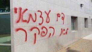 """خط عبارة """"دماء العمال المستقلين ليست بلا قيمة"""" على جدار مبنى في مدينة حولون بضواحي تل أبيب يضم مكاتب مصلحة الضرائب ومؤسسة التأمين الوطني، 29 أبريل، 2020.  (Screen capture: Ynet)"""