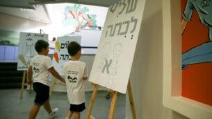 صورة توضيحية: طلاب الصف الأول في اليوم الدراسي الأول في مدرسة 'هشلوم' الابتدائية في مفاسيريت تسيون، 1 سبتمبر 2019. (Flash90)