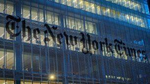 مبنى صحيفة نيويورك تايمز في مدينة نيويورك، 13 مايو، 2019. (Luke Tress/Times of Israel)