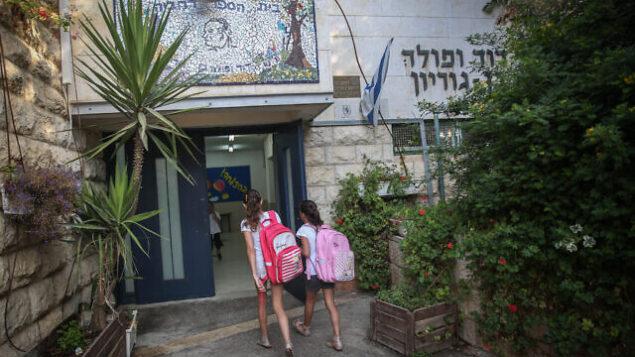 توضيحية: أطفال يصلون إلى مدرسة بولا بن غوريون الإبتدائية في القدس، 1 سبتمبر، 2015. (Hadas Parush/Flash 90)