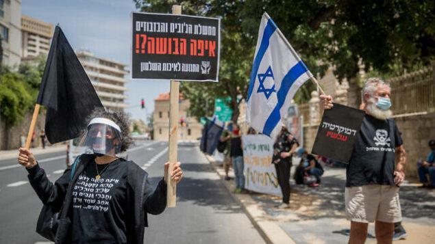 إسرائيليون يتظاهرون ضد الفساد الحكومي ومن أجل الديمقراطية، من أمام مقر إقامة رئيس الوزراء في القدس، 3 مايو، 2020.(Yonatan Sindel/Flash90)