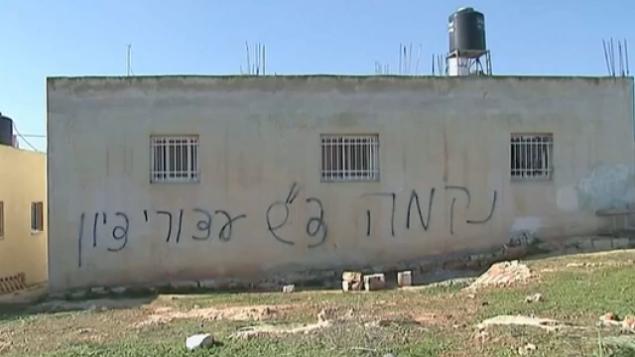 منزل في قرية بيتللو الفلسطينية بوسط الضفة الغربية، الذي تم استهدافه في هجوم 'تدفيع ثمن' في 22 ديسمبر، 2015.  (Screen capture/Walla)