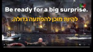 مقطع فيديو تم نشره على مواقع إسرائيلية في إطار هجوم إلكتروني تعرضت له في 21 مايو، 2020. (لقطة شاشة)