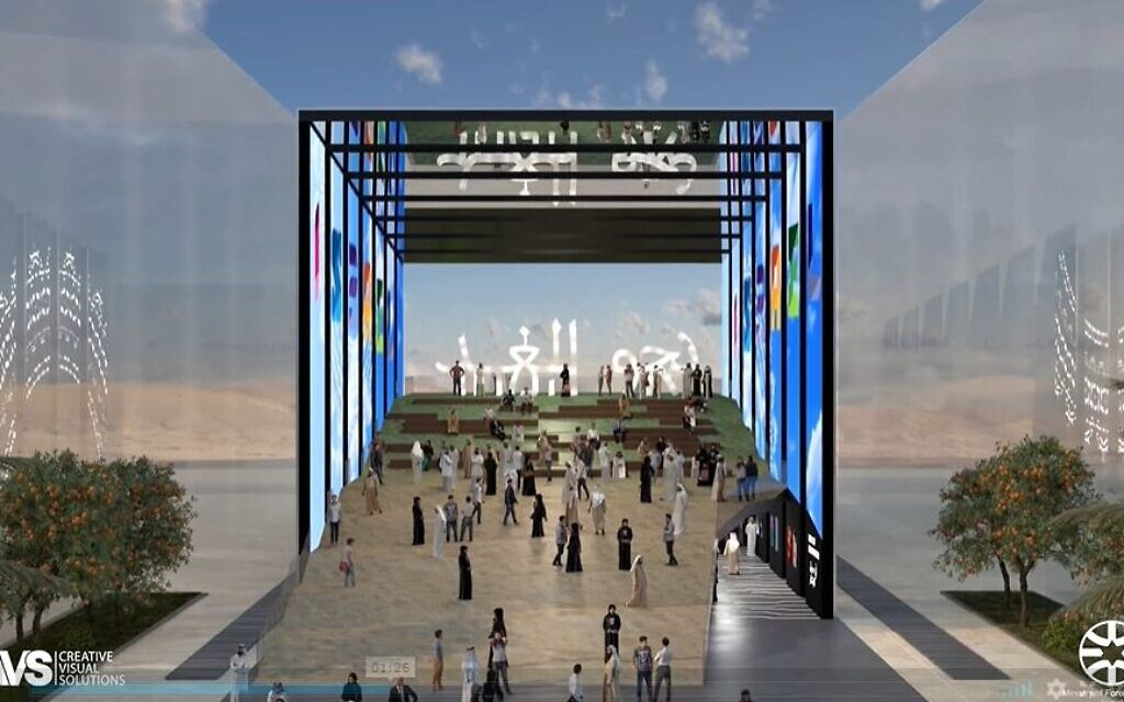 رسم توضيحي للجناح الإسرائيلي في 'إكسبو دبي 2020'.  (Screenshot)