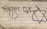 عبارة 'شعب إسرائيل حي' تم خطها على جدران أحد المنازل في ما يُشتبه بأنه هجوم 'تدفيع ثمن' في قرية الساوية الفلسطينية في شمال الضفة الغربية، 8 يونيو، 2020. (مجلس قروي الساوية)