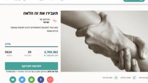 مئات الإسرائيليين تبرعوا بملايين الشواقل في حملة التمويل الجماعي هذه التي تهدف إلى إعادة توزيع المنح المالية، التي أعلنت عنها الحكومة في محاولة لمساعدة الإسرائيليين على مواجهة أزمة كورنا، لكي تصل إلى من هم في أمس الحاجة إليها. (Screenshot)