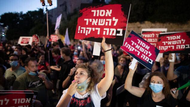 عاملون من قطاع الثقافة والفن يتظاهرون خارج مقر الإقامة الرسمي لرئيس الوزراء بنيامين نتنياهو في القدس ، 11 اغسطس، 2020. (Yonatan Sindel / Flash90)