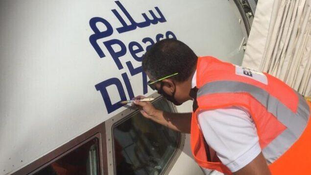 خط كلمة السلام باللغات العربية والإنجليزية والعبرية  على طائرة رحلة 'إل عال' رقم 971 في 30 أغسطس 2020 قبل رحلتها الأولى المباشرة من تل أبيب إلى أبو ظبي