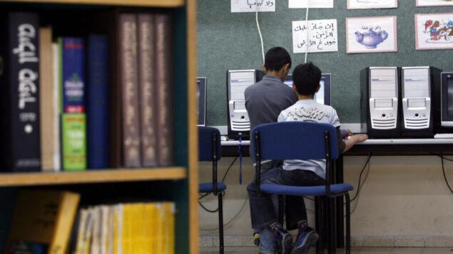 صورة توضيحية: طالبان يتعلمان الكمبيوتر في مدرسة نيفي شالوم / واحة السلام، 31 مارس 2008 (Miriam Alster / Flash90)