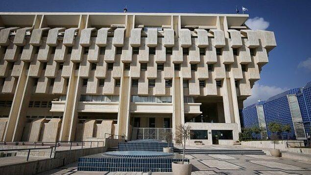 صورة  لبنك اسرائيل في القدس، 25 فبراير، 2015. (Nati Shohat / FLASH90)