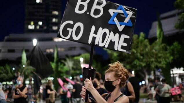 ناشطون يتظاهرون ضد رئيس الوزراء بنيامين نتنياهو في ساحة ديزنغوف في تل أبيب، 10 أكتوبر 2020 (Tomer Neuberg / Flash90)